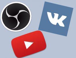 Трансляция мероприятий на YouTube и Вконтакте через OBS Studio
