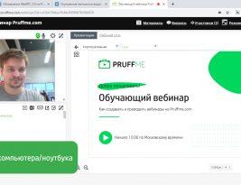 Обновление WebRTC 2.0 на Pruffme