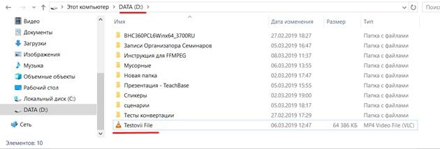 Инструкция по установке и работе с программой FFMPEG на Windows