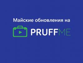 Майские обновления на платформе Pruffme