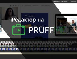 Интерактивный редактор автовебинаров на Pruffme