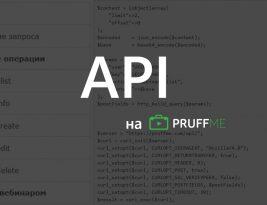 Код для вставки вебинарной комнаты на Ваш сайт и API Pruffme