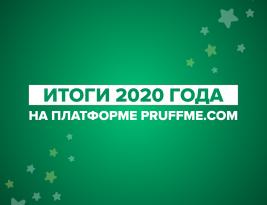 Итоги 2020 года на платформе Pruffme