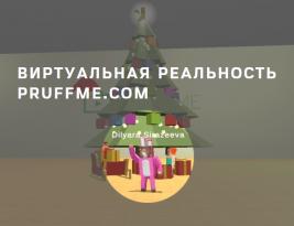 Виртуальная реальность Pruffme.com