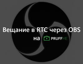 Инструкция по вещанию в RTC через OBS