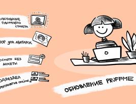 Подсвечивание говорящего спикера, блюр для аватарок, просмотр записей без анкеты и подраздел «Мероприятия online»