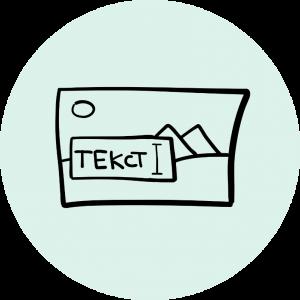 text_na_kartinkakh